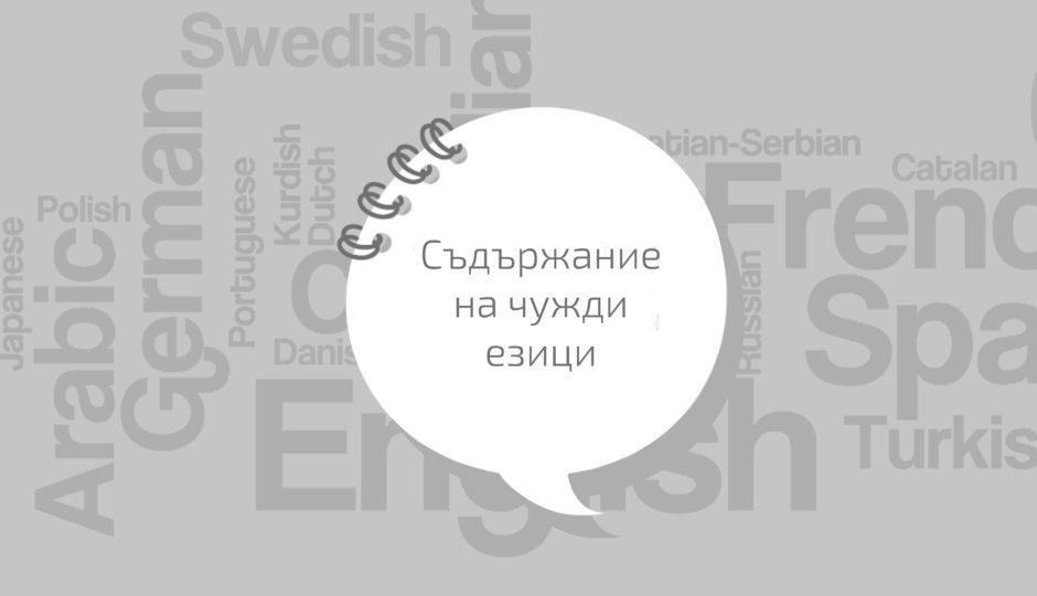 Статии за уебсайтове на английски език и професионален копирайтинг