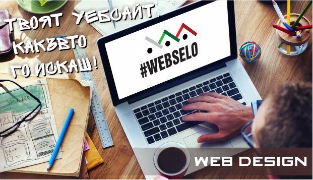 Направа на сайт от Уебсело.ком