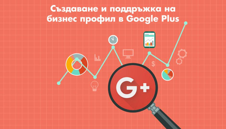 Поддръжка и развитие на фирмен профил/страница в Google Plus