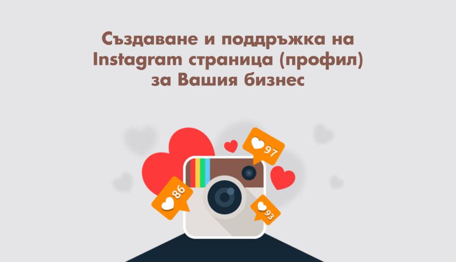 Instagram - създаване и поддръжка на профил/страница за разширяване на вашия бизнес