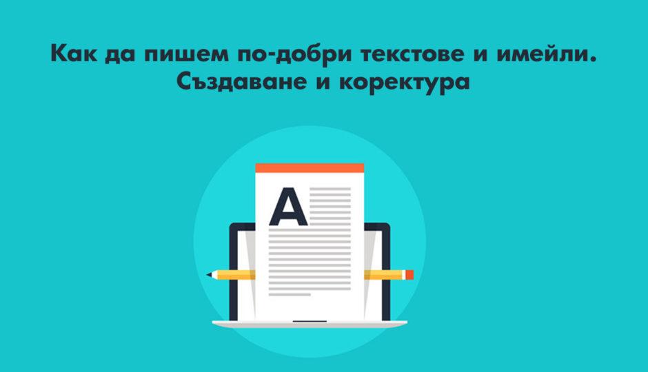 Съвети за писане на по-добри текстове и имейли
