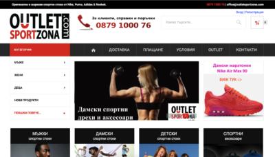 OutletSportzona.com - нов уебсайт