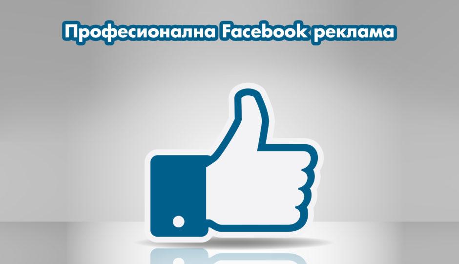 Facebook - рекламиране на вашия бизнес онлайн!