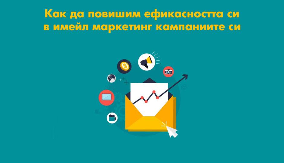 Имейл маркетинг и имейл кампании - повишаване на CTR в имейл маркетинг кампании