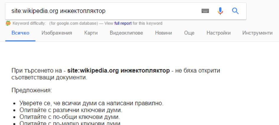 Webselo - търсене на специфични термини в уикипедия
