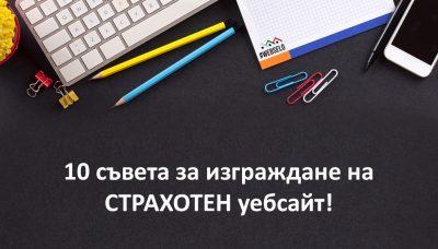 ТОП 10 съвета за страхотен уеб дизайн