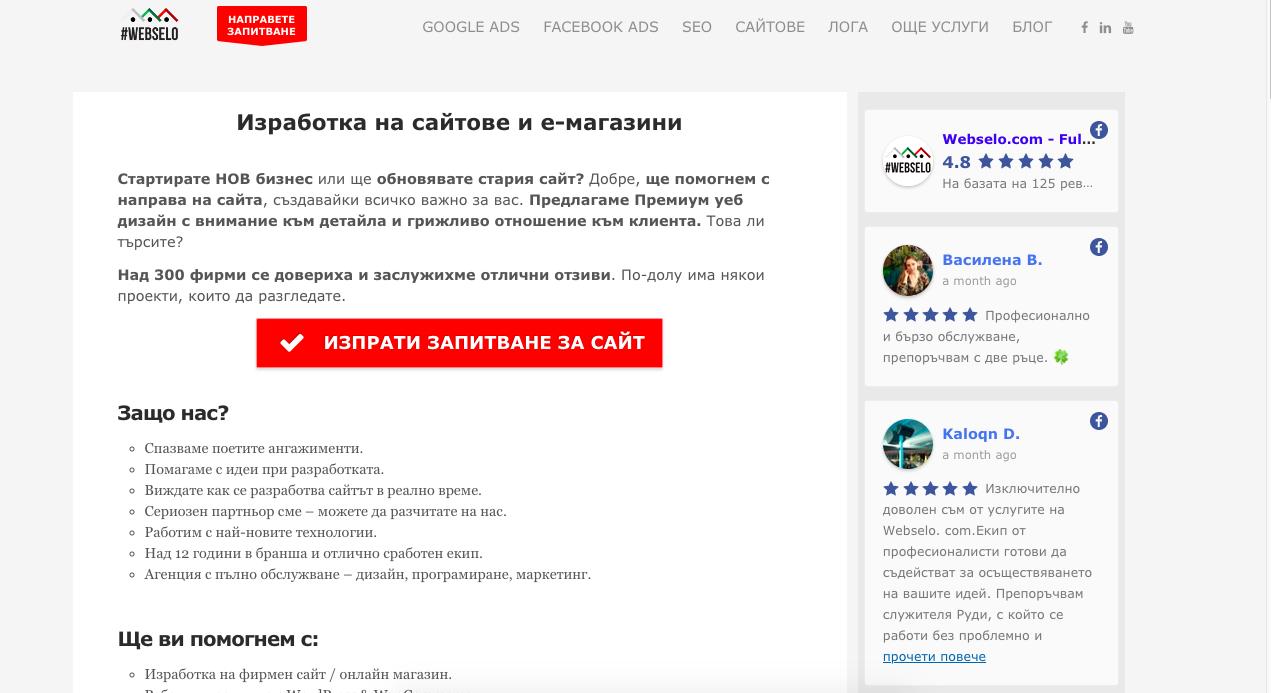 мнения от клиенти в примерна landing страница на webselo