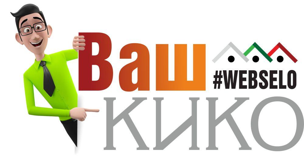 Кирил Йовев - webselo.com
