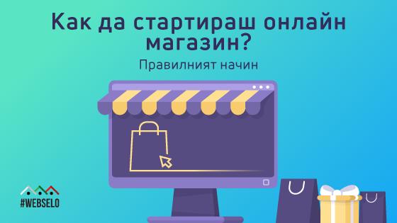 Как да стартирате онлайн магазин - правилният начин