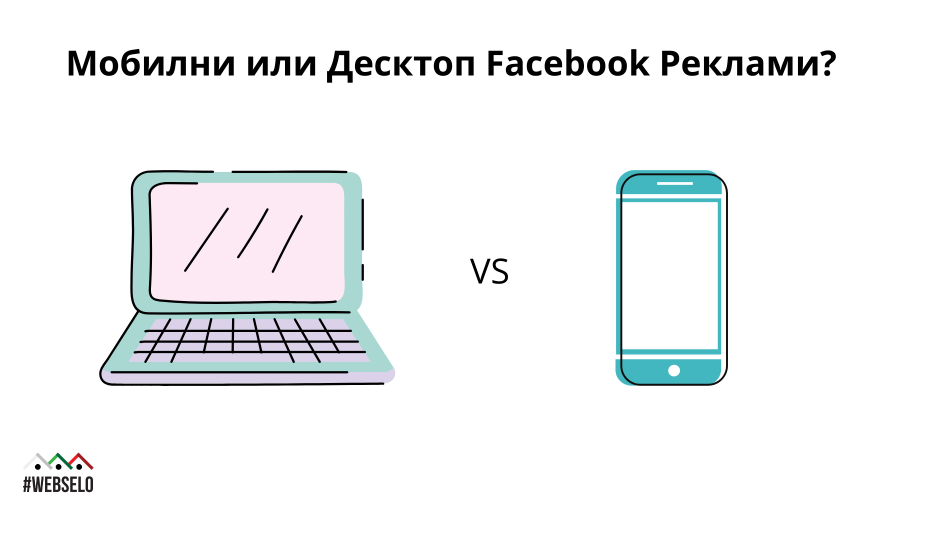 съвети за мобилни и десктоп реклами във фейсбук