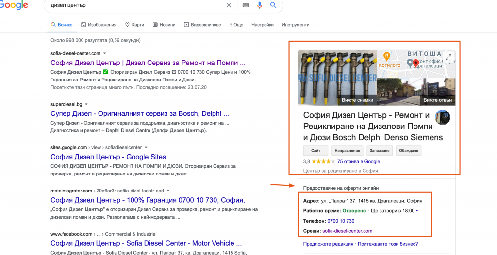 оптимизиране на Google My Business профил - пример със София Дизел център