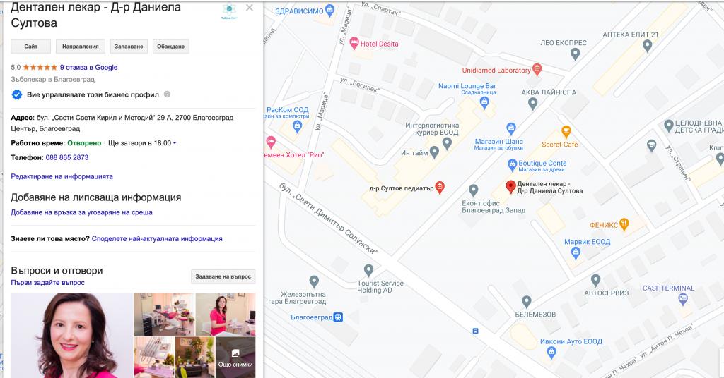 google my business профил за д-р Султова в Благоевград