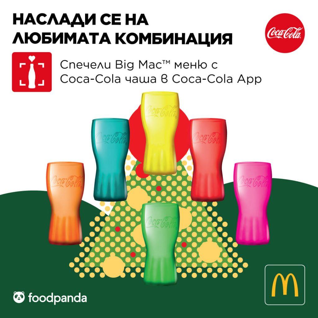 реклама с награги от кока-кола