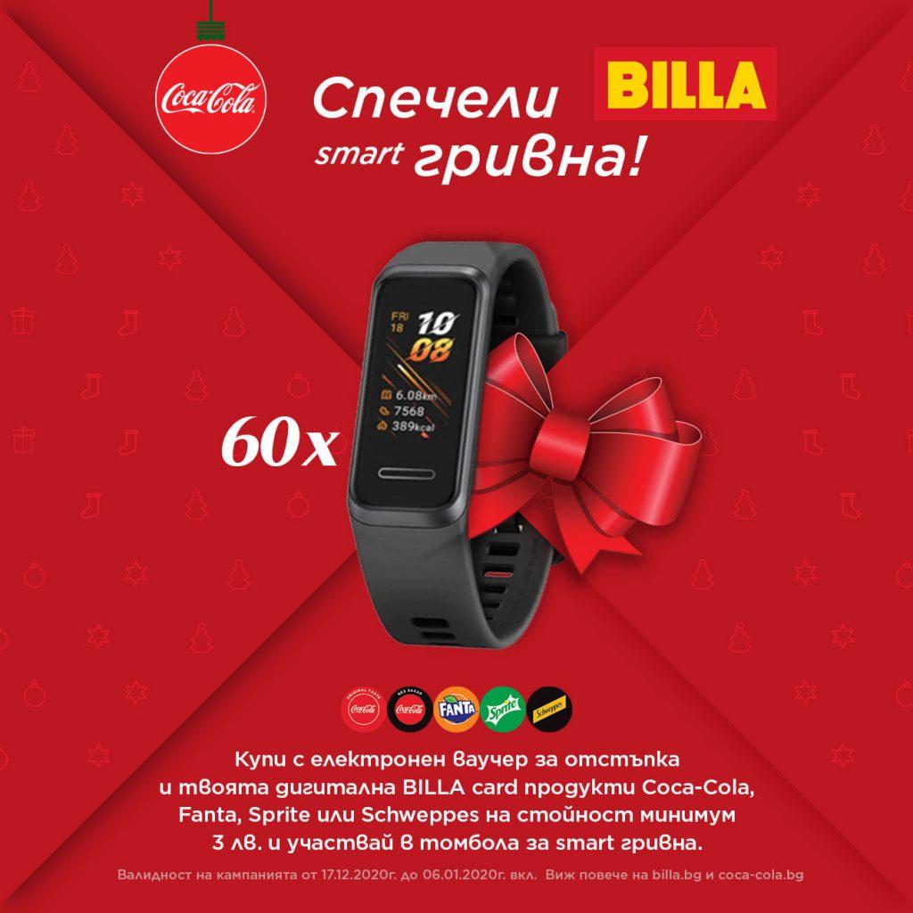 coca-cola и billa игра с награди