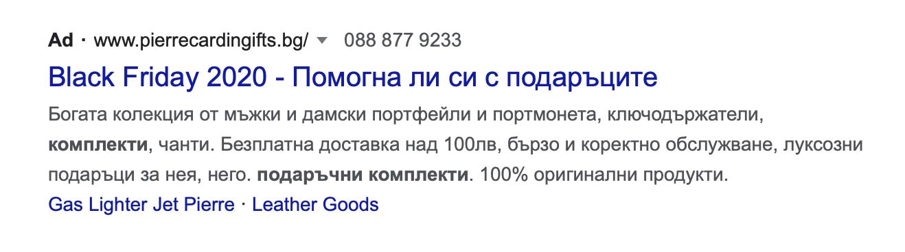 празнична реклама в google search