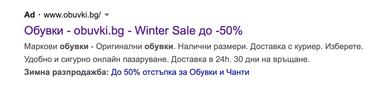 winter sale obuvki.bg