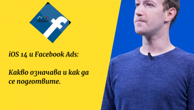 Update: iOS 14 и Facebook Ads