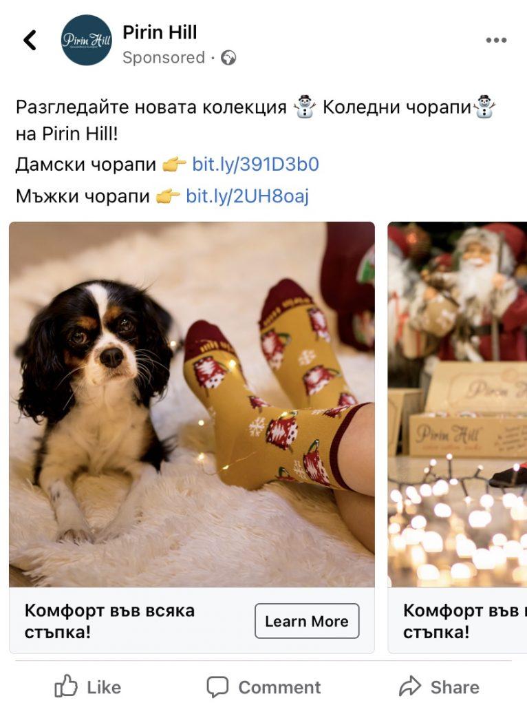 pirin hill карузел реклама във фейсбук