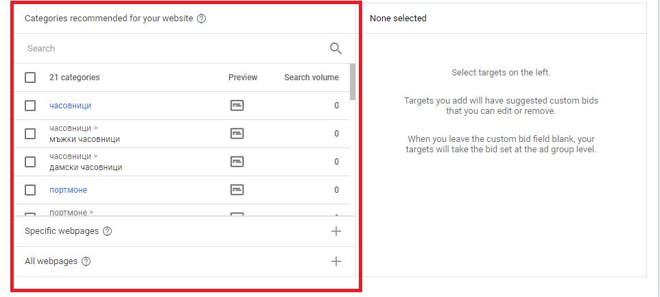 Препоръчаните от Google категории от даден сайт, които могат да бъдат ползвани за източници на данни при DSA реклами