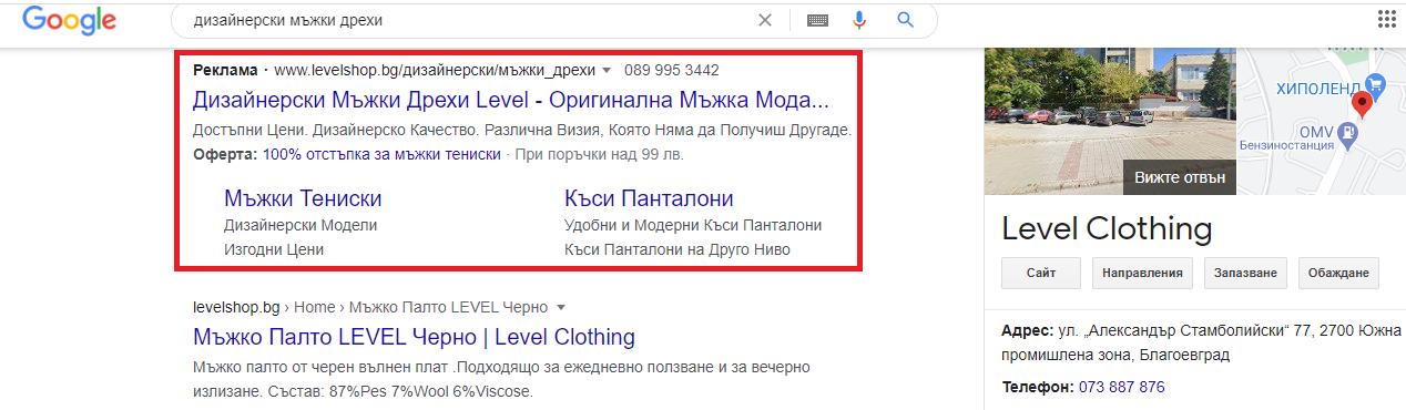 Динамична реклама в сърч на levelshop.bg за дизайнерски мъжки дрехи