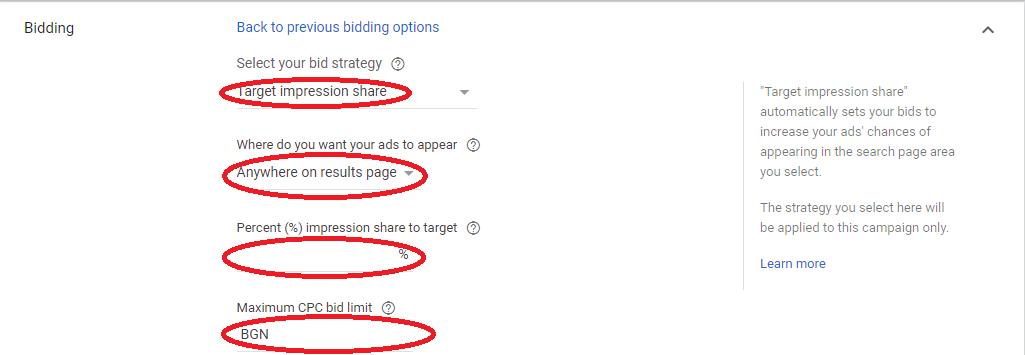 стратегия за наддаване в Google Ads целяща определен дял от импресиите